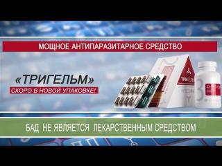 Эксперт-консультант Ольга Бондарева об антипаразитарном комплексе Тригельм.