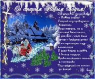 Вот и Старый Новый год По снежинкам к нам идет! Звезды в небе он зажжет, Счастье в дом наш принесет! Улыбайтесь, вспоминайте, То, что важно, сберегайте! Этот праздник отмечайте И гостей скорей встречайте!