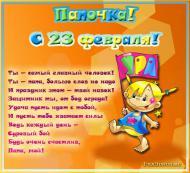 папочка с 23 февраля, с 23 февраля, день защитника отечества, с днем защитника отечества, стихи на 23 февраля, папе от дочки