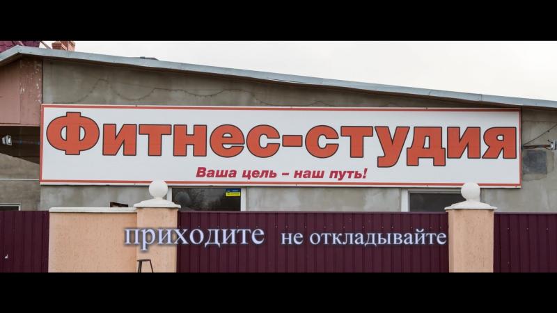 Фитнес-студия ( Доброслав-Одесса) 2017