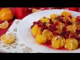 Карамелизированные мандарины с клюквой / группа ТОРТ-РЕЦЕПТ-VK