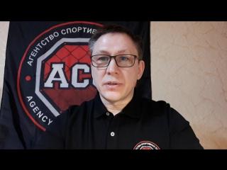 АСВ 77 Рассмотрение боя между Арманом Оспановым и Алексеем Полпудниковым #асс