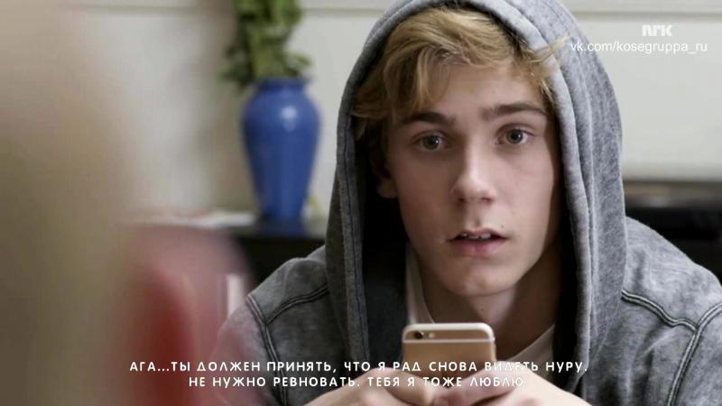 SKAM 1 отрывок 4 серии 3 сезона(русские субтитры)