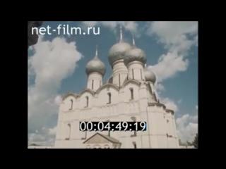 По Золотому кольцу России ( СССР 1987 год )