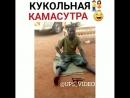 Камасутры вам в ленту)