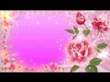 Поздравления С 8 Марта,8 марта,открытки с 8 марта,С 8 Марта,8 марта картинки, Стихи На 8 Марта.mp4