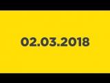 Игровые новости 02.03.2018