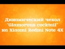 "Динамический чехол ""Glamorous cocktail"" на Xiaomi Redmi Note 44X купить в Донецке"
