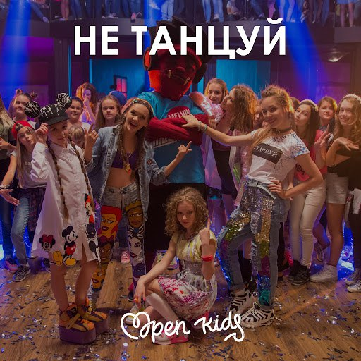 Open Kids альбом Не танцуй