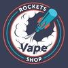 Rockets Vape, электронные сигареты Зеленоград