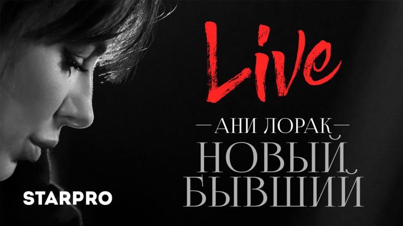 Ани Лорак - Новый бывший LIVE