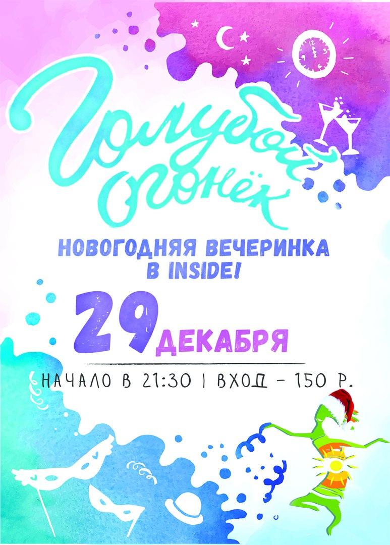 Афиша Саратов Голубой огонёк - новогодняя вечеринка в Inside!