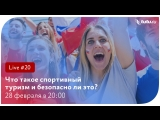 Что такое спортивный туризм и безопасно ли это?    Туту.ру Live #20