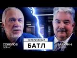 Исторический батл. Афганская война. Бабурин против Соколова