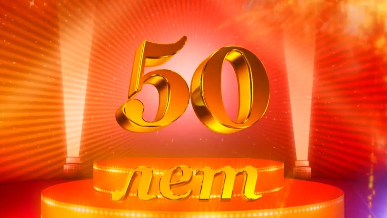 Поздравление нашего папы с 50 летием 646