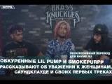 Интервью: Обкуренные Lil Pump и SmokePurpp рассказывают об уважении к женщинам,Саундклауде и первых треках (Переведено Rhyme.ru)