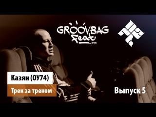 Казян (ОУ74) - Трек за треком GROOVBAG feat