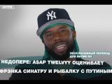 Недопере A$AP Twelvyy оценивает Фрэнка Синатру и рыбалку с Путиным (Переведено сайтом Rhyme.ru)