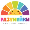"Детский центр ""Разумейки"" г.Тюмень"