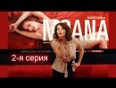 Moana / Моана (2-я серия)