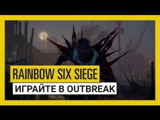 Tom Clancy's Rainbow Six Осада — играйте в Outbreak сейчас