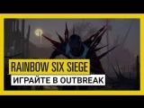 Tom Clancy's Rainbow Six Осада — играйте в Outbreak сейчас