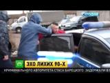 Арест криминального авторитета Стаса Барецкого