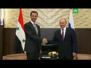 Встреча Путина и Асада в Сочи