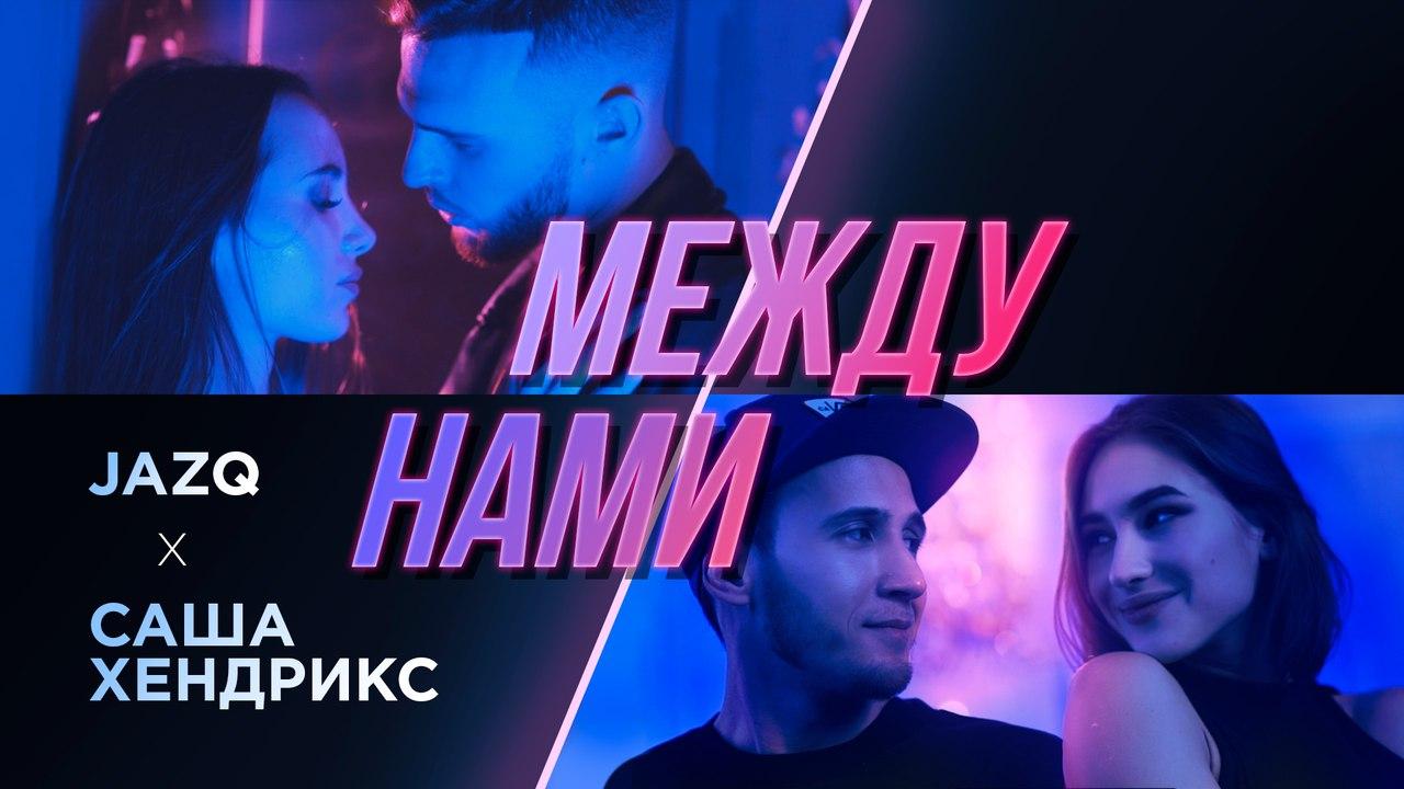 "Jazq x Саша Хендрикс - ""Между нами"" (Клип!)"