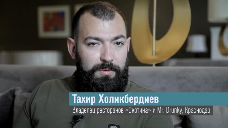 Тахир Холикбердиев для Высшей школы ресторанного менеджмента