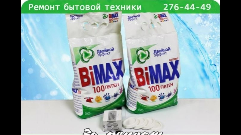 2 пачки порошка BiMAX и подкладки под стиральную машину от группы Ремонт стиральных машин