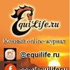 EquiLife.ru - конный журнал online