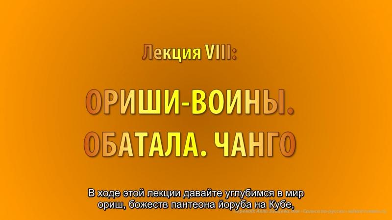 Лекия VIII: Ориши-войны. Обатала, Чанго