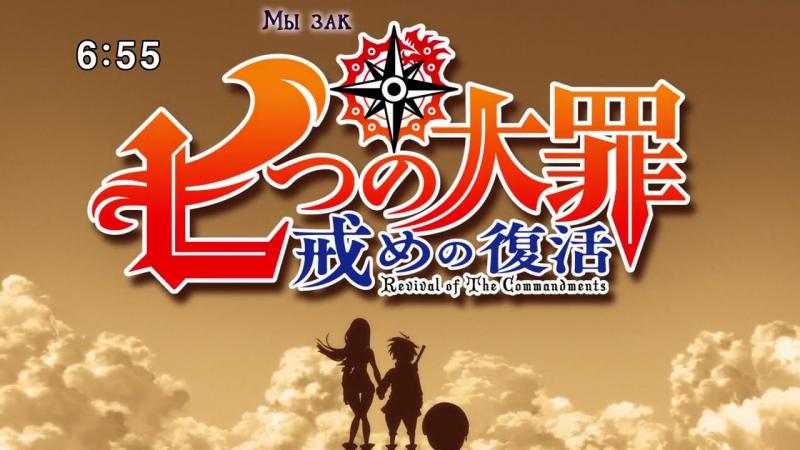 Opening 1 Rus sub / Семь смертных грехов 2 сезон / Nanatsu no Taizai: Imashime no Fukkatsu