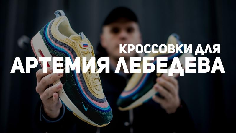 Nike Air Max 97/1. Пара для Артемия Лебедева. Анбоксинг.