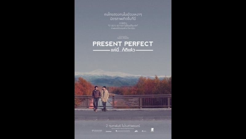 Несбывшееся / Present Perfect (แค่นี้ก็ดีแล้ว) (当下完美) (2017)