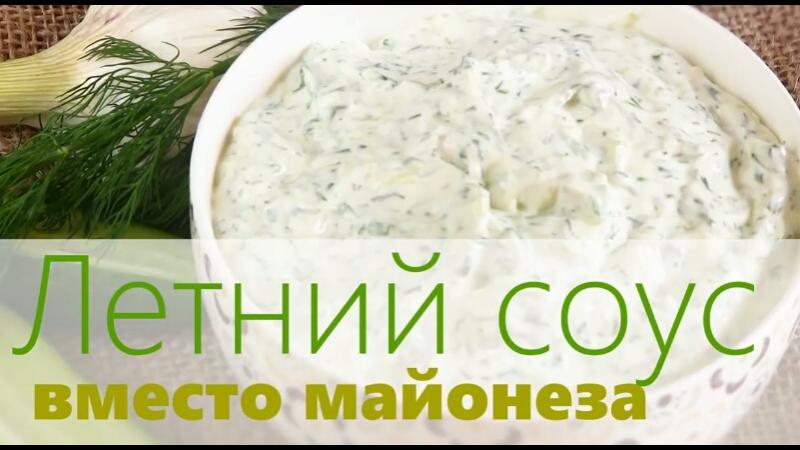 Как приготовить соус - Чесночный сырный соус со сметаной и огурцами