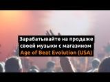 Зарабатывайте на продаже своей музыки с магазином Age of Beat Evolution (USA)