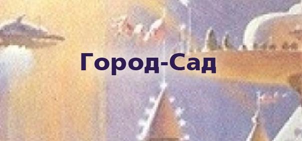 ЗДЕСЬ БУДЕТ ГОРОД-САД
