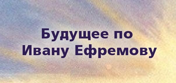 Иван Ефремов как ПРЕДВЕСТНИК НОВОЙ СТРАНЫ