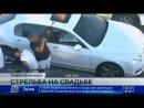 Задержаны стрелявшие на свадьбе в Таразе