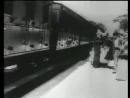 Прибытие поезда на вокзал города Ла-Сьота / LArrivee dun train en gare de la Ciotat Братья Люмьер 1896 г.