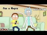 СЫЕНДУК РИК И МОРТИ ВСЕ СЕРИИ LIVE!