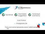 Тебе от 18 до 30 лет? Ты проживаешь в Омской области? Хочешь открыть свой бизнес, но не знаешь как? Смотри этот ролик