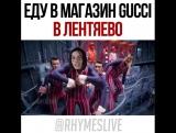 Gucci в Лентяево