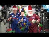 Космонавты поздравляют с Новым годом!