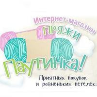 паутинка интернет магазин пряжи для вязания вконтакте