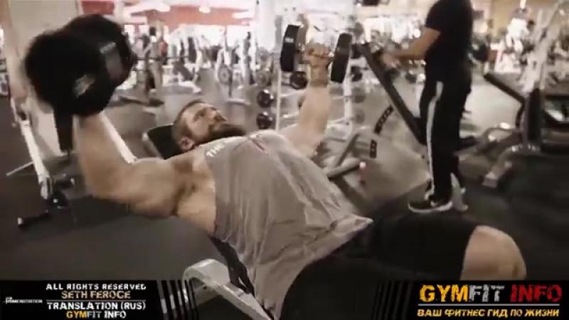 СЕТ ФЕРОСИ. Крутейшая тренировка груди от АМЕРИКАНСКОГО ДЕРЕВЕНЩИНЫ GymFit INFO