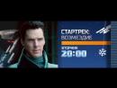 Стартрек Возмездие 13 февраля на РЕН ТВ