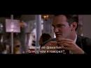 Бешеные Псы Reservoir Dogs 1992 Как Девственница